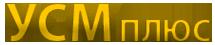 УСМ плюс лого