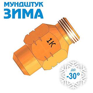 """Мундштук """"Зима"""" (Керосин)"""