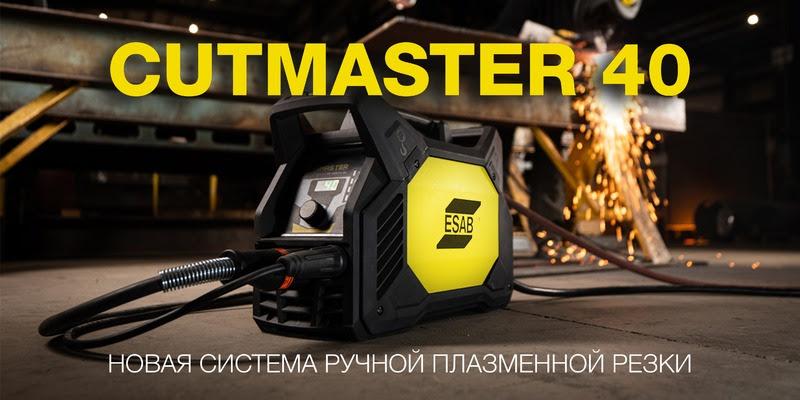 CUTMASTER 40